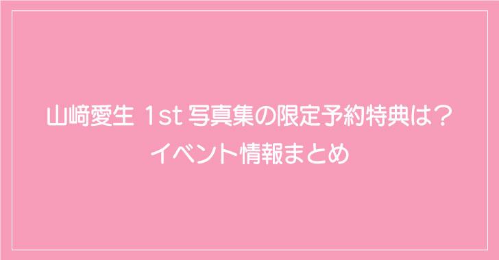 山﨑愛生 1st写真集の限定予約特典は?イベント情報まとめ
