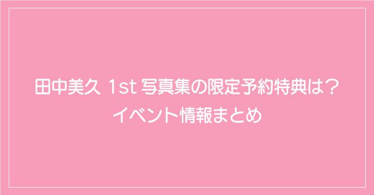田中美久 1st写真集の限定予約特典は?イベント情報まとめ