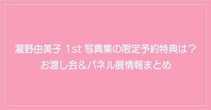 瀧野由美子 1st写真集の限定予約特典は?お渡し会&パネル展情報まとめ