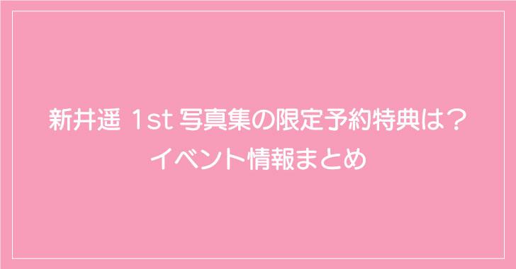 新井遥 1st写真集の限定予約特典は?イベント情報まとめ
