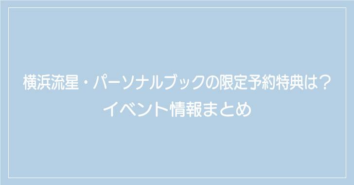 横浜流星・パーソナルブックの限定予約特典は?イベント情報まとめ