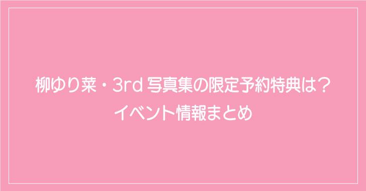 柳ゆり菜・3rd写真集の限定予約特典は?イベント情報まとめ