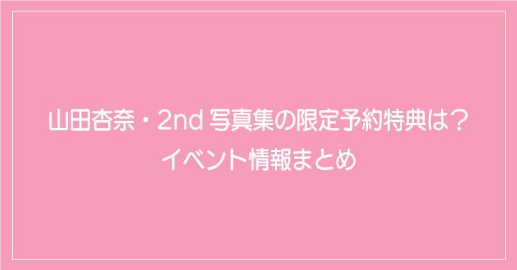 山田杏奈・2nd写真集の限定予約特典は?イベント情報まとめ