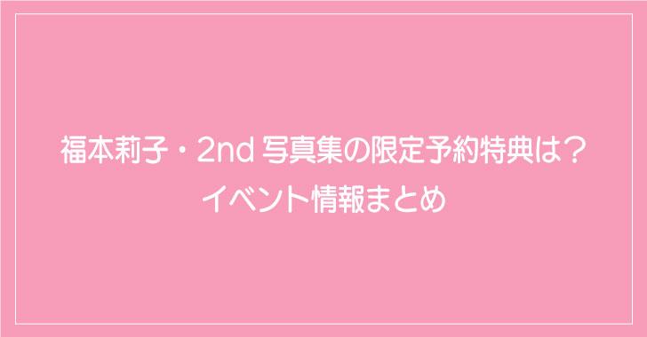 福本莉子・2nd写真集の限定予約特典は?イベント情報まとめ